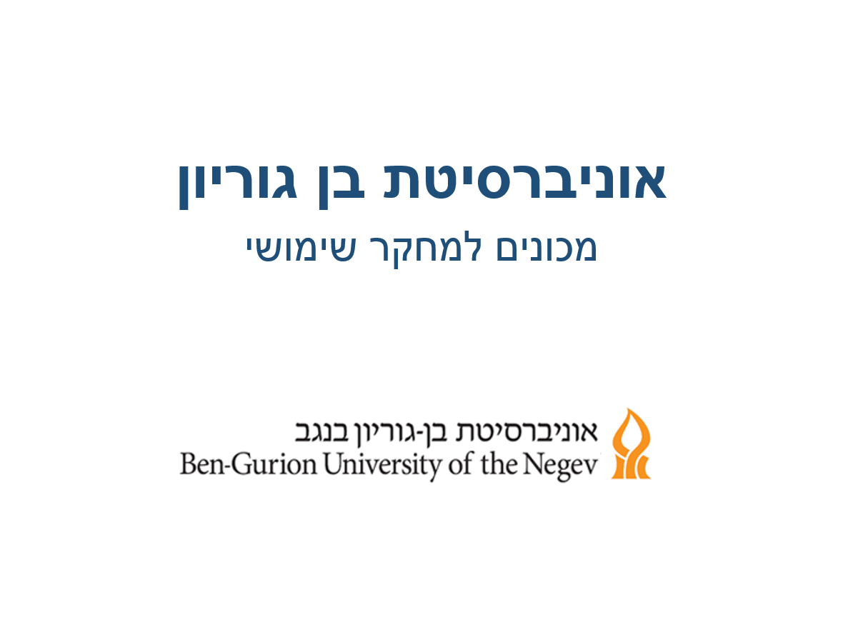 Ben-Gurion University – Applied Research Institutes – Program and Budget