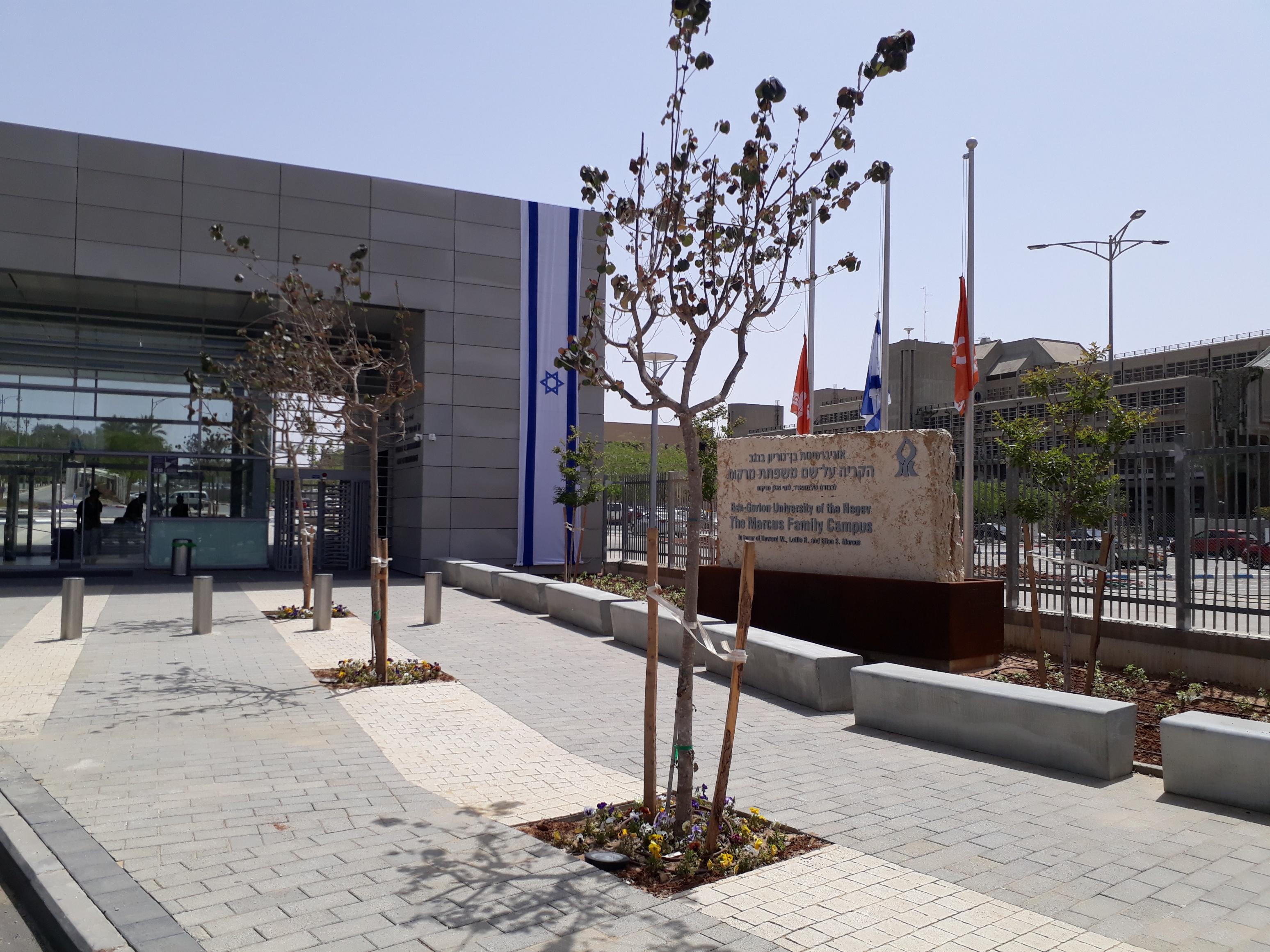 אונ' בן גוריון – מערך כניסה ובידוק – שער הידע